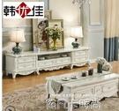客廳家具歐式電視櫃茶幾組合套餐法式大理石小戶型奢華地櫃實木QM 依凡卡時尚