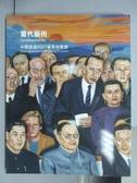 【書寶二手書T6/收藏_QNU】中國嘉德2007春季拍賣會_當代藝術_2007/5/13
