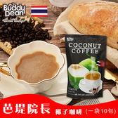 泰國 BuddyDean 芭堤院長 椰子咖啡 速溶咖啡 180g 【庫奇小舖】