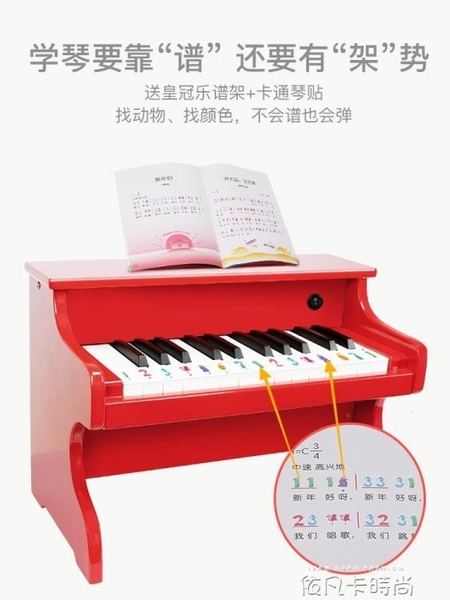 木質兒童鋼琴玩具電子琴初學者1-3-6歲寶寶小男女孩音樂生日禮物QM 依凡卡時尚