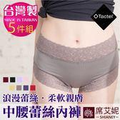 女性 MIT舒適 中腰蕾絲內褲 Tactel纖維 台灣製造 No.5892 (5件組)-席艾妮SHIANEY