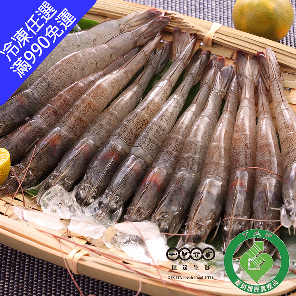 【頂達生鮮】產銷履歷活凍白蝦(250g/盒)