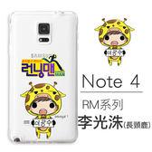 [Samsung Note 4] RM系列 客製化手機殼 Running Man 劉在錫 宋智孝 哈哈 GARY 李光洙 池石鎮 金鐘國