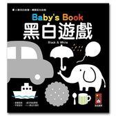 黑白遊戲 精裝版 Baby's Book 小寶貝的視覺 觸覺發展 風車 (購潮8)