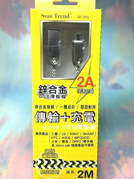 Sum Trend 鋅合金MICRO USB編織傳輸線2A/2M 黑/白~充電線 傳輸線《八八八e網購【八八八】e網購