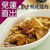 貞榮小館. 預購-日式薑汁照燒豬肉(280g/包,共三包)EF9190003【免運直出】