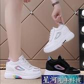 增高鞋 內增高女鞋春季新款網面透氣運動鞋小白鞋女式厚底網紅老爹運動鞋 星河光年