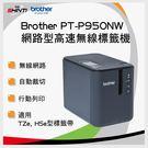 Brother PT-P950NW 網路型高速無線標籤機