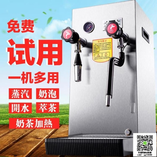 全自動蒸汽開水機商用奶泡機開水器奶茶設備多功能咖啡萃茶機  宜品