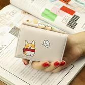 女士錢包女短款學生韓版可愛個性多功能小錢包零錢包簡約  享購