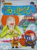 【書寶二手書T4/少年童書_QLK】西遊記(3) 靈山取真經_大腳先生