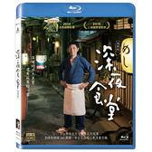Blu-ray深夜食堂電影版BD 小林薰/小田切讓