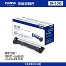 【有購豐】Brother TN-1000 原廠碳粉匣 適用 HL-1110 HL-1210W DCP-1610W MFC-1910
