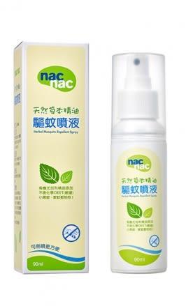 NAC NAC  草本驅蚊噴液90ml  132523