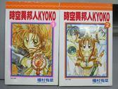 【書寶二手書T1/漫畫書_IQS】時空異邦人KYOKO_1&2集合售_種村有菜