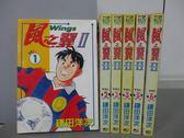 【書寶二手書T4/漫畫書_RHA】風之翼II_1~6集合售_鐮田洋次