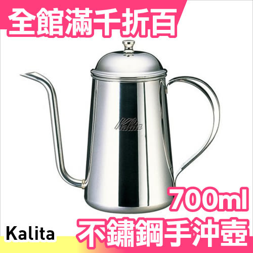 【小福部屋】日本 Kalita 700cc 700ml 0.7L 不鏽鋼 手沖壺 細口壺【新品上架】