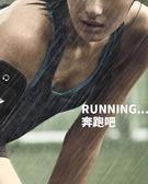 跑步手機臂包運動健身臂帶男女蘋果8手機包6臂套臂袋手腕包手臂包 潮流衣舍