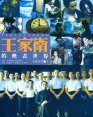(二手書)王家衛的映畫世界(2015年版)