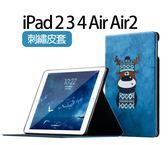 刺繡皮套 蘋果 iPad 2 3 4 Air 2 平板皮套 卡通小鹿 支架 保護套 休眠喚醒 保護殼 翻蓋皮套