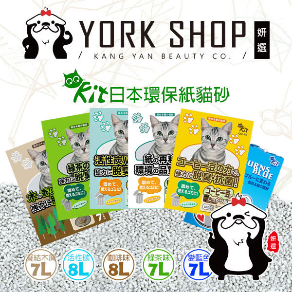 QQ KIT日本環保紙貓砂/木屑砂 (活性碳8L|咖啡味8L|綠茶味7L|變藍色7L) ❤️ 妍選