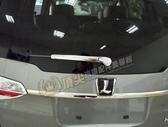 LUXGEN納智捷M7 TURBO【後雨刷飾蓋】14-20年 後擋風飾條 專用雨刷 尾門銀色罩 專用裝飾條