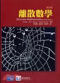 二手書博民逛書店《離散數學 (Discrete Mathematics, 5/e