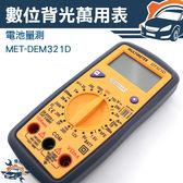 『儀特汽修』經濟型萬用電表雙保險絲 數據保持電池測量小電表MET DEM321D