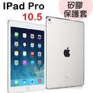 蘋果 iPad Pro 10.5 吋 保護套 矽膠套 平板 ipadpro 超薄 軟殼 清水套 透明軟殼 背蓋 保護殼 BOXOPEN