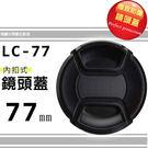 ▶雙12折100 CBINC 快扣式鏡頭蓋 77mm LENS CAP