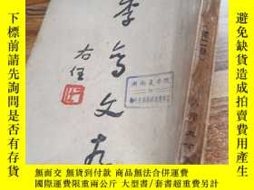 二手書博民逛書店罕見季鸞文存Y28455 張季鸞 大公報社 出版1947