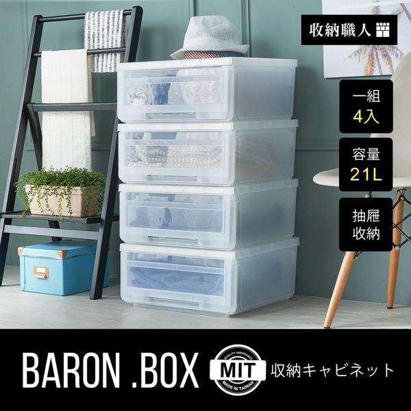 【收納職人】Baron巴隆抽屜式整理箱/置物箱/整理盒(一組4入)/H&D 東稻家居