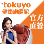 tokuyo 健康旗艦館