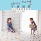 【限時特價↘】小鹿蔓蔓 Mang Mang 兒童PVC遊戲地墊(汪汪狗)