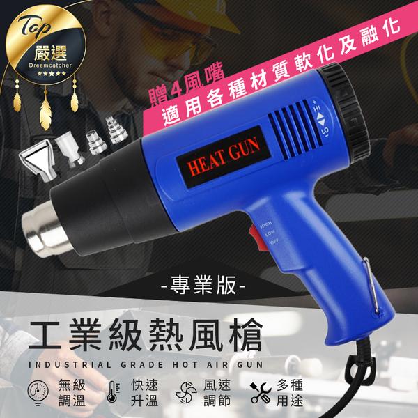 專業熱風槍吹風機熱風機熱縮膜收縮膜風槍手工包膜五金工具【HDH971】#捕夢網