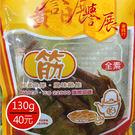 【譽展蜜餞】黃日香筋 130g/40元...