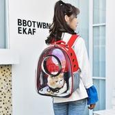 寵物外出包 貓包大號寵物外出包貓籠子便攜太空雙肩艙攜帶出門背包裝貓咪書包