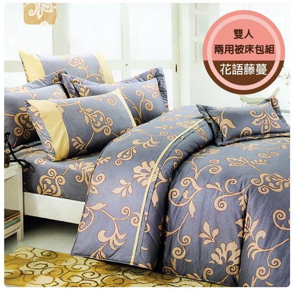 精梳棉雙人床包+雙人鋪棉兩用被套組-花語藤蔓