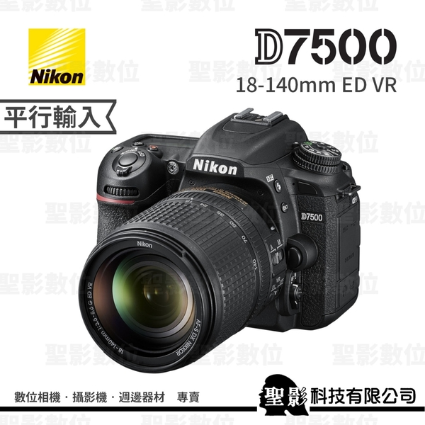 Nikon D7500【18-140mm VR KIT組】DX格式 單眼相機 3期零利率【平行輸入 】WW