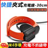 [贈保護貼2張] 小米手環4代快捷夾式 免拆 USB充電線-30CM 夾式充電