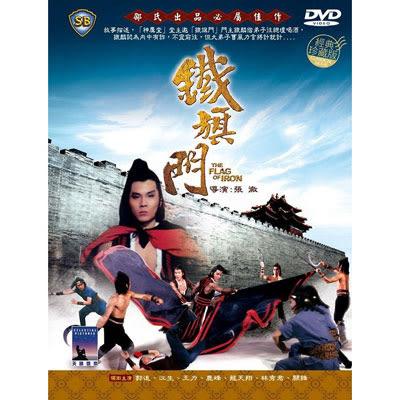 鐵旗門DVD