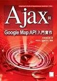 二手書博民逛書店 《Ajax 與 Google Map API 入門實作》 R2Y ISBN:9575279050│柯志杰