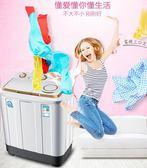 迷你雙杠雙桶雙缸半全自動大容量家用波輪洗衣機小型帶甩干YYP   琉璃美衣