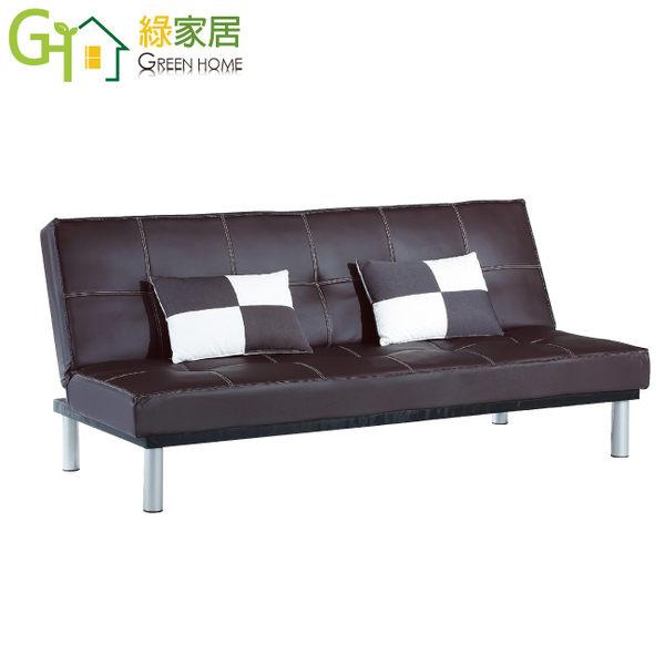 【綠家居】威利 時尚皮革沙發/沙發床(二色可選+展開式椅身調整設計)