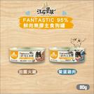 汪喵星球[經典鮮肉無膠主食狗罐,火雞/鱉蛋雞,80g,台灣製] (單罐)