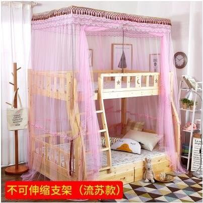 子母床上下舖學生蚊帳高低雙層床連體一體落地蚊帳1.2m1.5米[粉色]