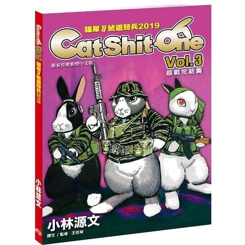 貓屎1號遊騎兵2019(Cat Shit One VOL.3)越戰完结篇(A4大開本)