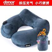 充氣枕 按壓自動u型枕氣枕充氣旅行頸枕摺疊便攜午睡神器飛機氣枕 7色