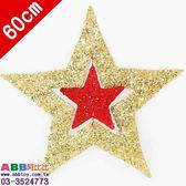 Z0205☆60cm可轉動豪華亮片星星吊飾#聖誕節#聖誕#聖誕樹#吊飾佈置裝飾掛飾擺飾花圈#圈#藤