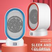 暖風機 暖風機家用臥室加熱迷你取暖器速熱電熱風扇微型暖氣制熱保暖爐腳 瑪麗蘇